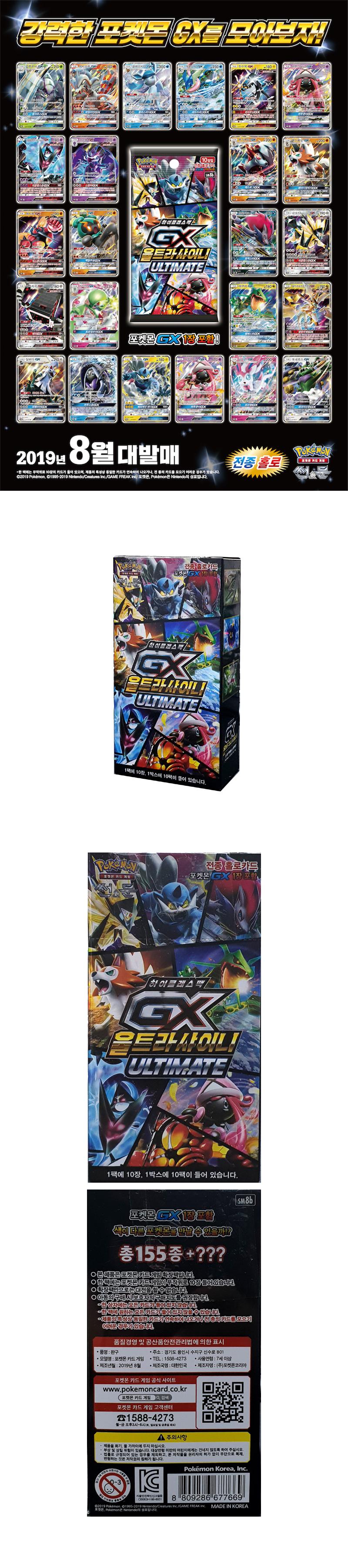 포켓몬카드 하이클래스팩 GX 울트라샤이니 얼티메이트 - 펜마트, 39,500원, 보드게임, 카드 게임