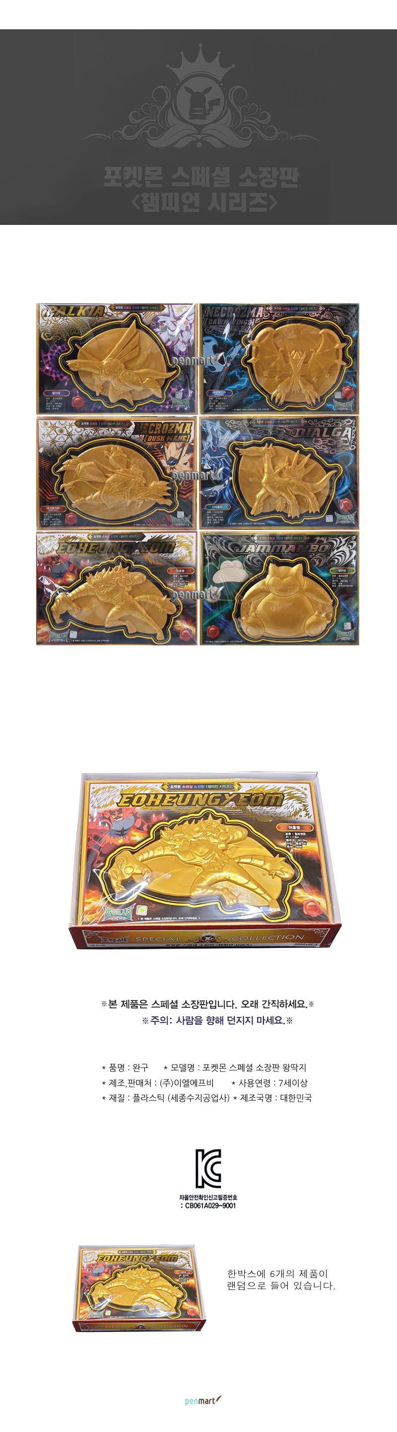 포켓몬 스페셜 소장판 디럭스시리즈 딱지 1박스 (6개) 소장용 - 펜마트, 17,500원, 보드게임, 카드 게임