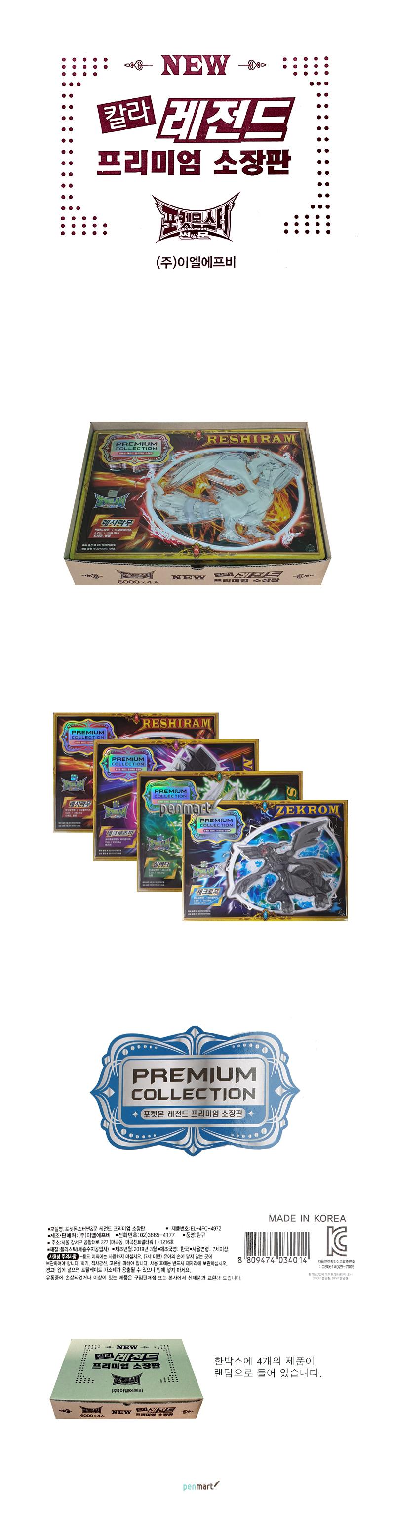 포켓몬스터 뉴 칼라 레전드 프리미엄 소장판 딱지 1박스 (4개) - 펜마트, 23,500원, 보드게임, 카드 게임