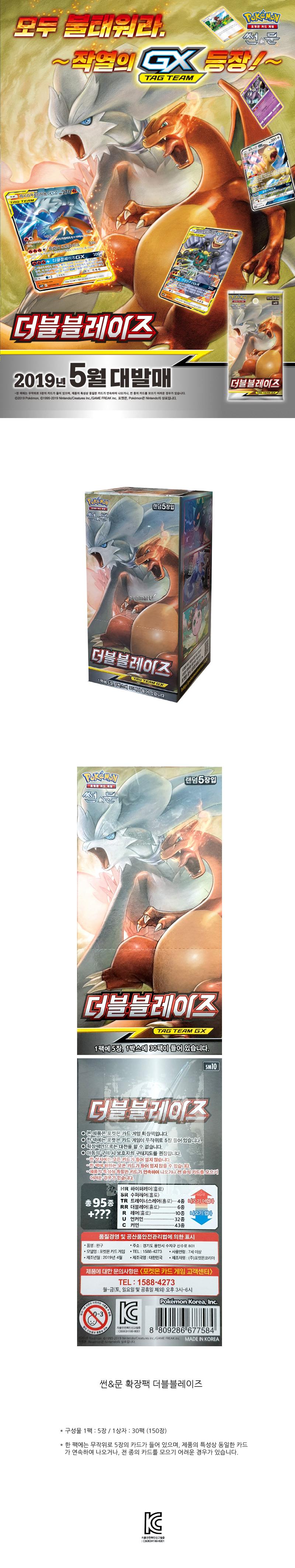 포켓몬카드 썬앤문 확장팩 더블 블레이즈 1상자(30팩) - 펜마트, 14,800원, 보드게임, 카드 게임