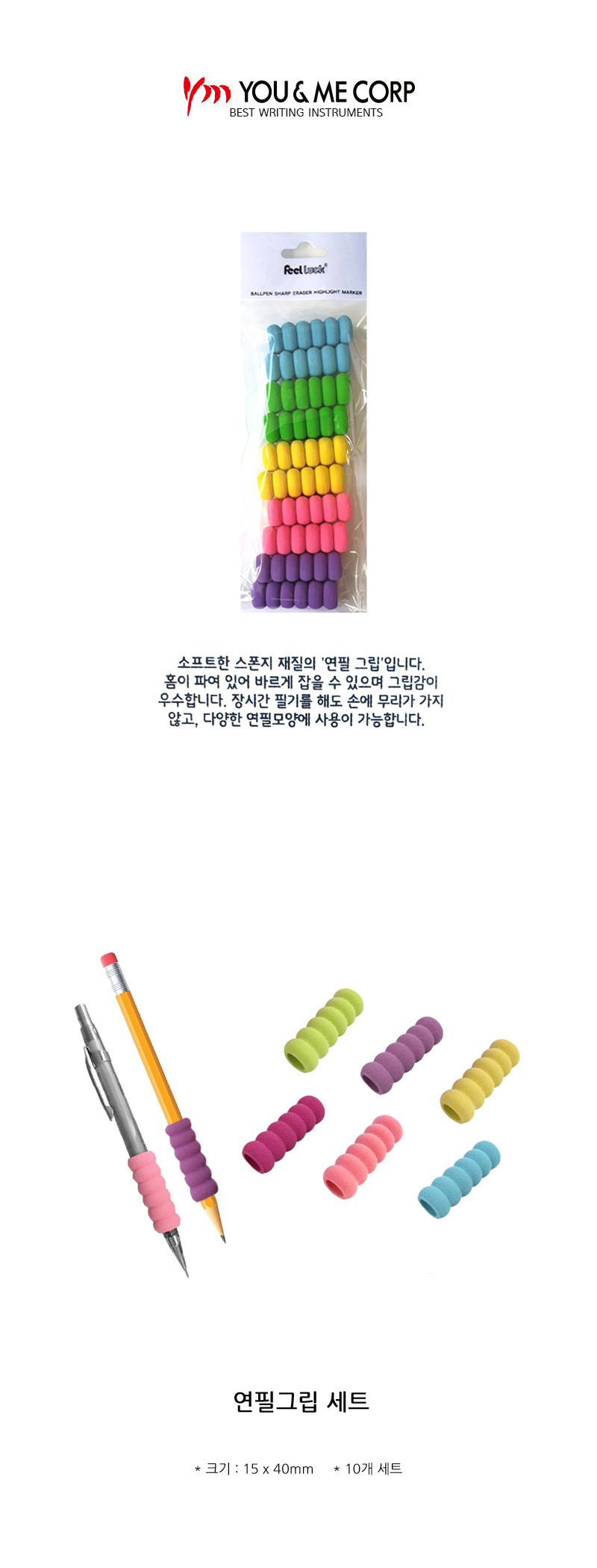 유미 연필그립 10개세트 - 펜마트, 990원, 필기구 소품, 연필 그립