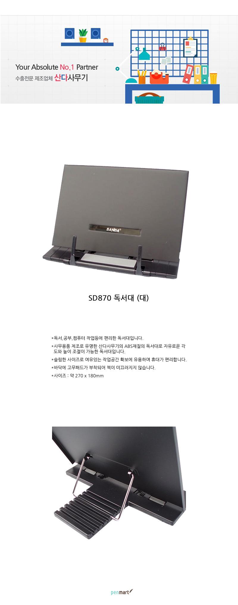 sanda 독서대 북스탠드 (SD-870 대) - 펜마트, 13,700원, 독서용품, 독서대
