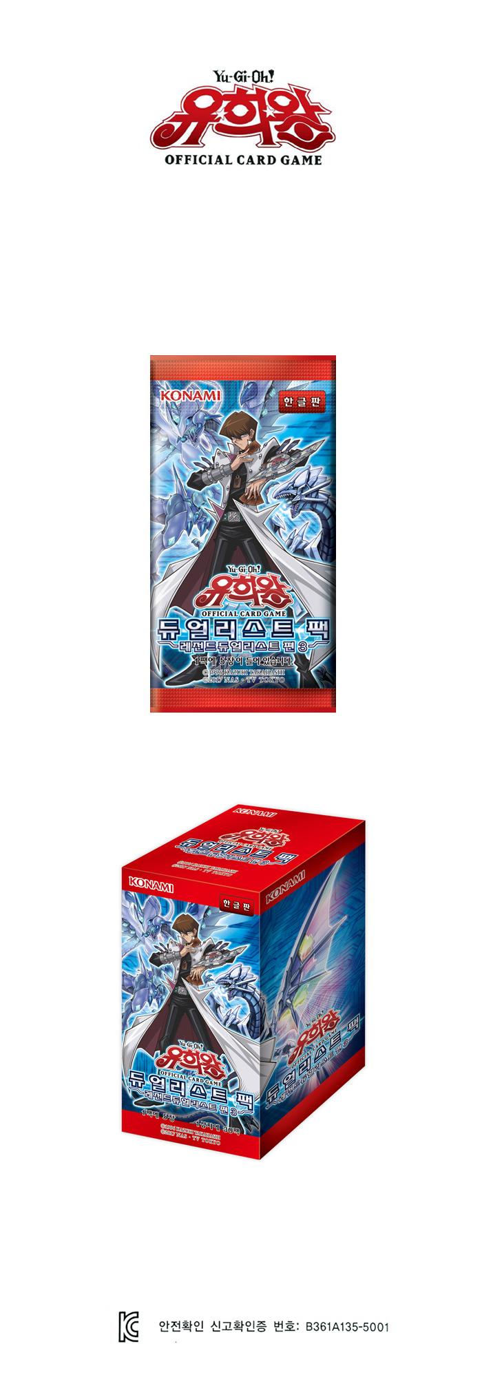 유희왕카드 듀얼리스트팩 레전드듀얼리스트 편 3 - 펜마트, 14,700원, 보드게임, 카드 게임